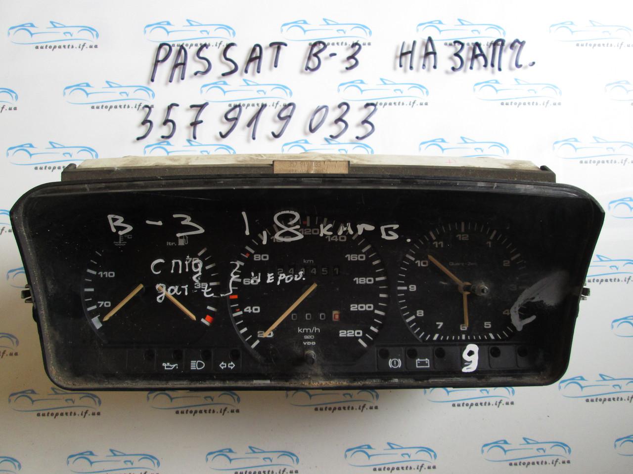 Панель приборов Passat B3, Пассат Б3 357919033 на запчасти