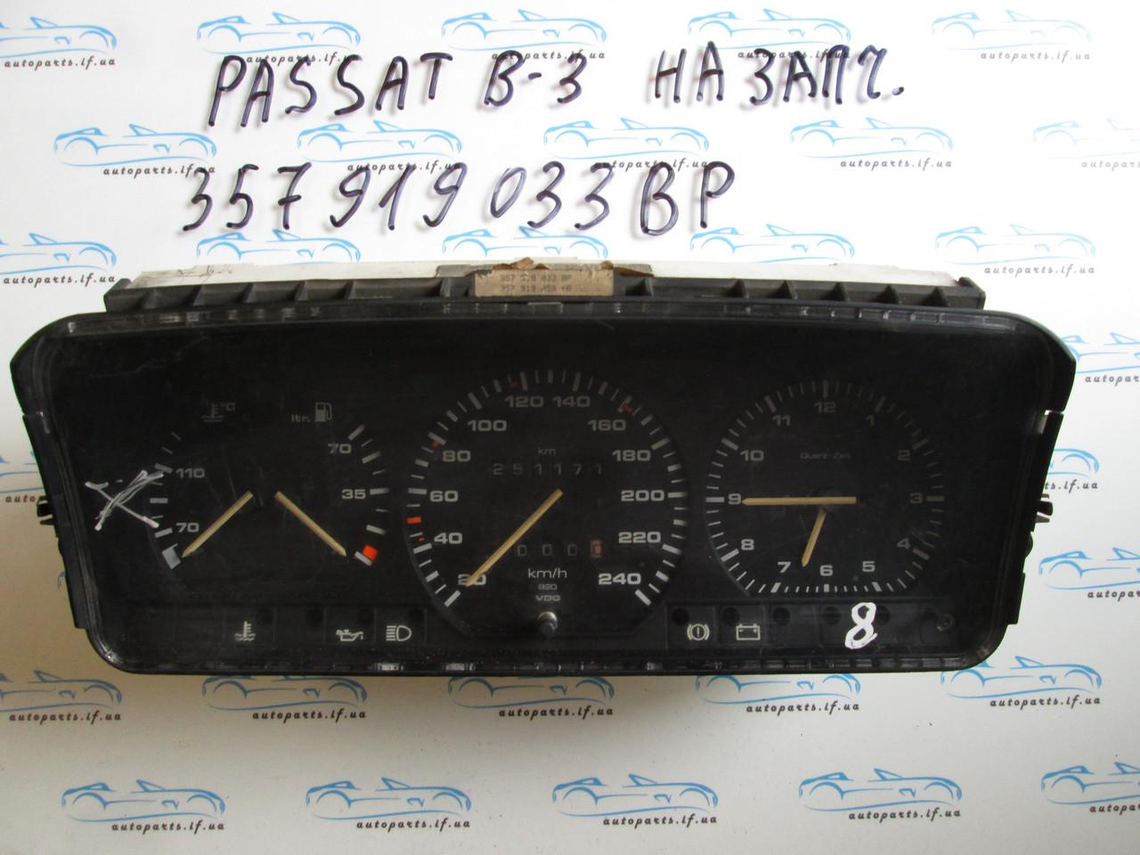Панель приборов Passat B3, Пассат Б3 357919033BP на запчасти