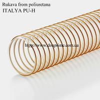 Трубопровод для зерна из полиуретана