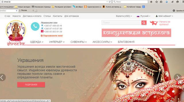 Написание текстов для интернет-магазина этнических товаров SHREE.bz. 22