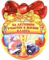 """Медаль """"За активное участие в жизни класса"""""""