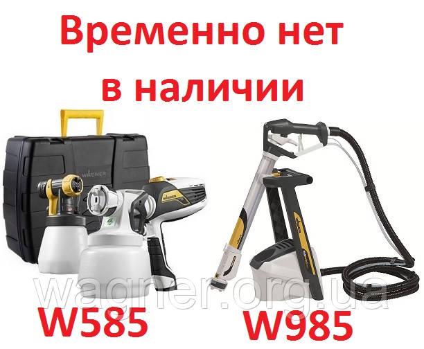 W585 и W985 - закончились!