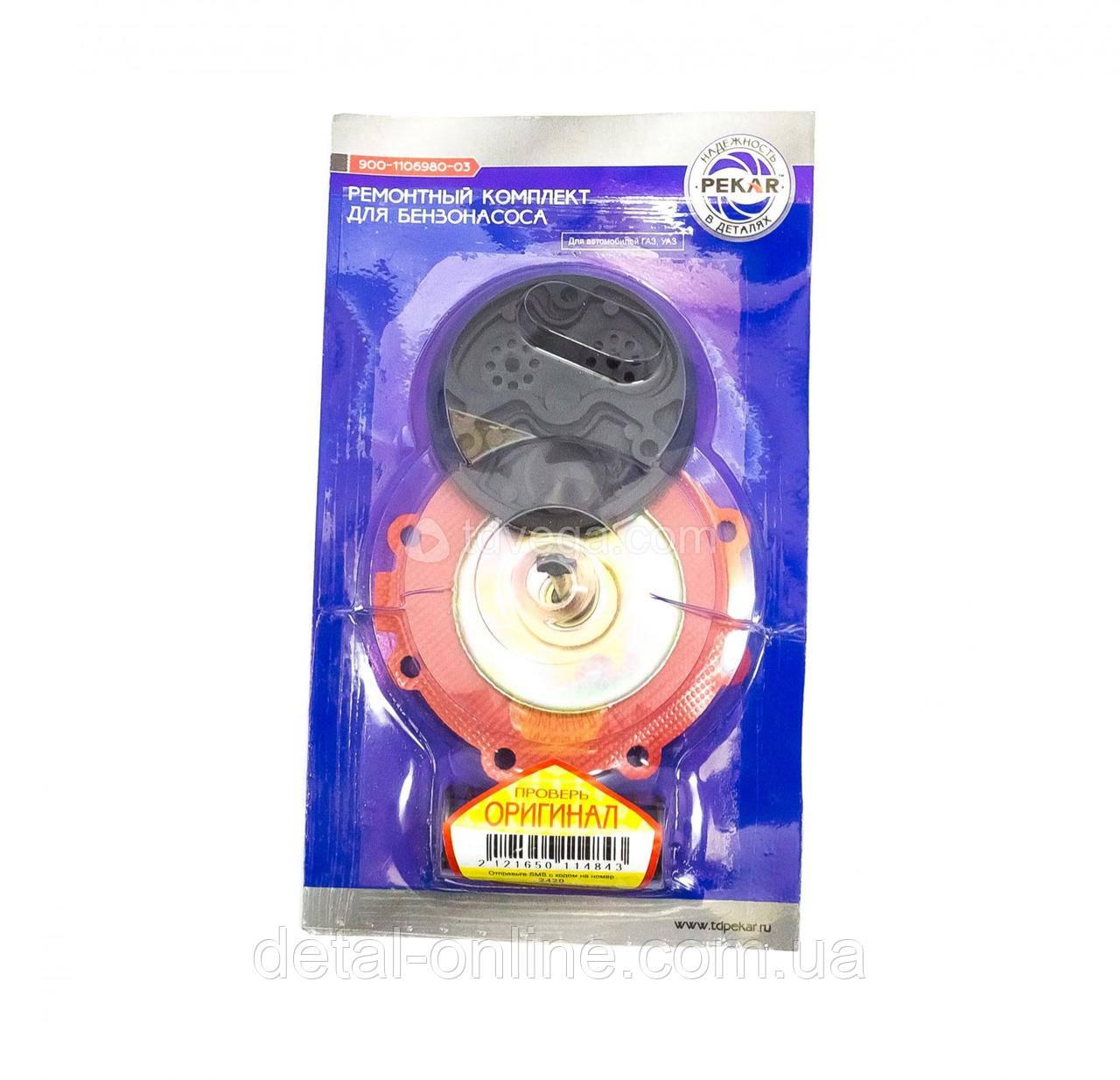 900-1106980-03 ремкомлпект насоса топливного 900 (4 наименования.) дв. ЗМЗ 402,-406, УМЗ -417 (производство  П