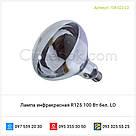 Лампа инфракрасная R125 100 Вт бел. LO, фото 2