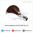 Лампа инфракрасная R125 100 Вт бел. LO, фото 3