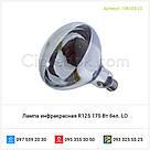 Лампа инфракрасная R125 175 Вт бел. LO, фото 2