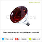 Лампа инфракрасная R125 175 Вт красн. окраш. LO, фото 2