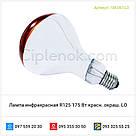 Лампа инфракрасная R125 175 Вт красн. окраш. LO, фото 3