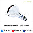 Лампа инфракрасная R125 100 Вт красн. LO, фото 3