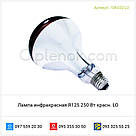Лампа инфракрасная R125 250 Вт красн. LO, фото 3