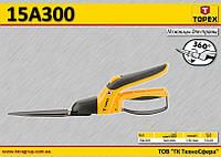 Ножницы для стрижки травы L-300мм, L1-130мм, 360°,  TOPEX  15A300