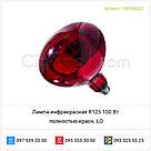 Лампа инфракрасная R125 100 Вт полностью красн. LO, фото 2