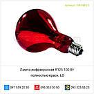 Лампа инфракрасная R125 100 Вт полностью красн. LO, фото 3