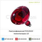 Лампа инфракрасная R125 250 Вт полностью красн. LO, фото 2