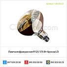 Лампа инфракрасная R125 175 Вт бронза LO, фото 2