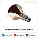 Лампа инфракрасная R125 250 Вт бронза LO, фото 3