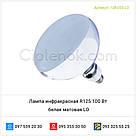 Лампа инфракрасная R125 100 Вт белая матовая LO, фото 2
