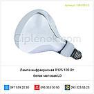 Лампа инфракрасная R125 100 Вт белая матовая LO, фото 3