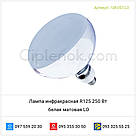 Лампа инфракрасная R125 250 Вт белая матовая LO, фото 2