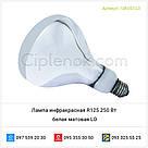 Лампа инфракрасная R125 250 Вт белая матовая LO, фото 3