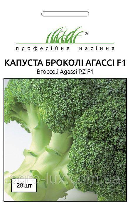 Семена капусты брокколи Агасси F1 20 шт
