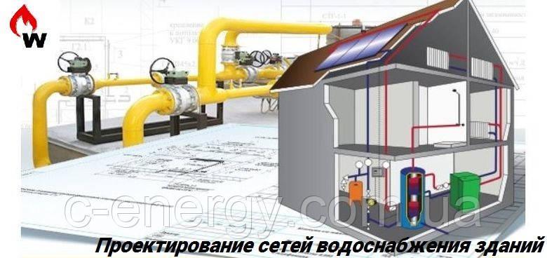 Проектирование сетей водоснабжения зданий, фото 1