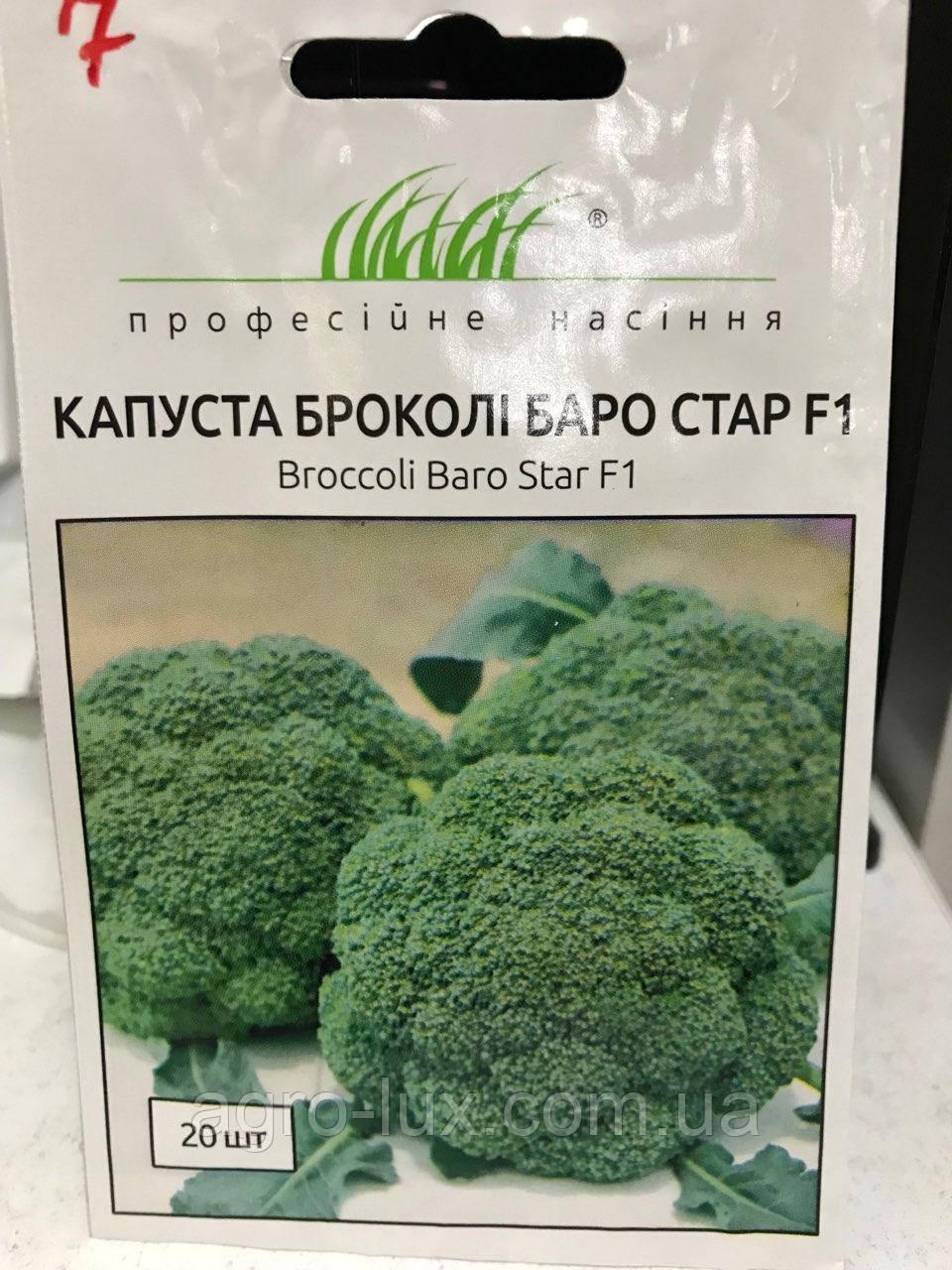 Семена капусты брокколи Баро Стар F1 20 шт