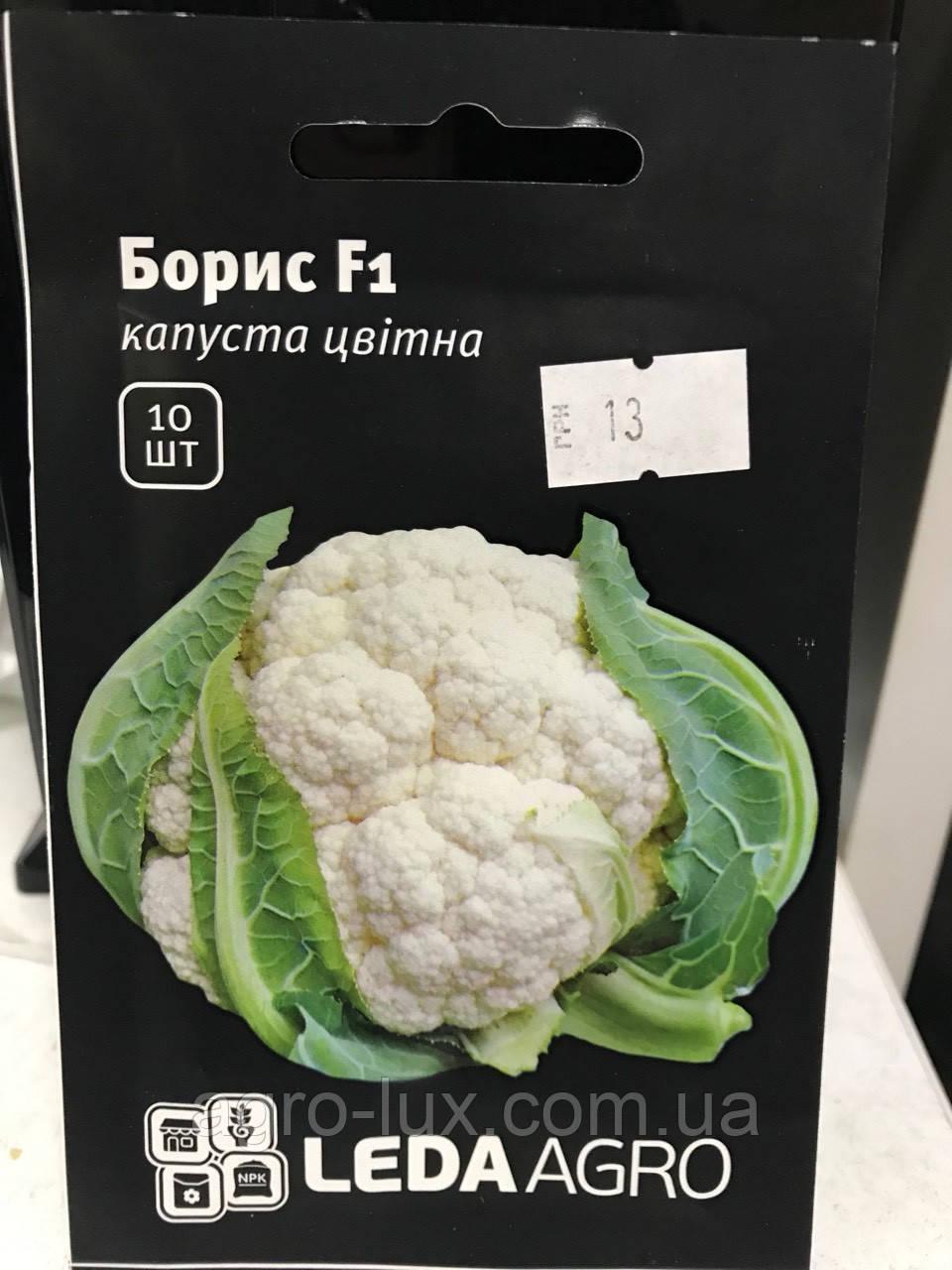 Семена капусты цветной Борис F1 10 шт