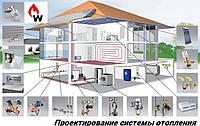 Проектирование системы отопления ОВ