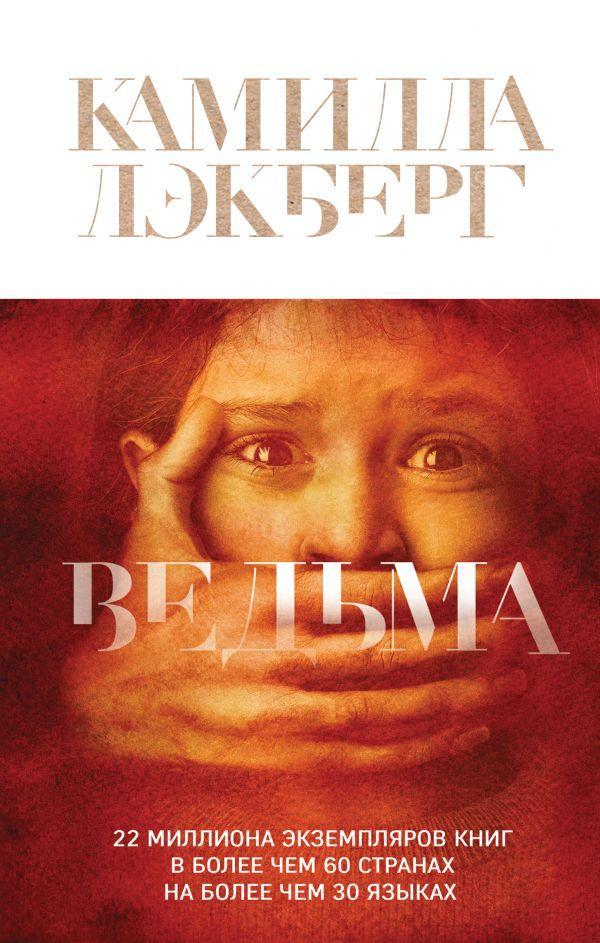 Лэкберг К. Ведьма