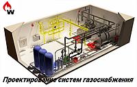 Проектирование систем газоснабжения, фото 1