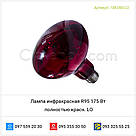 Лампа инфракрасная R95 175 Вт полностью красн. LO, фото 2