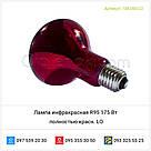 Лампа инфракрасная R95 175 Вт полностью красн. LO, фото 3