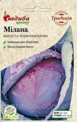 Семена капусты к/к Милана F1 0,5 г
