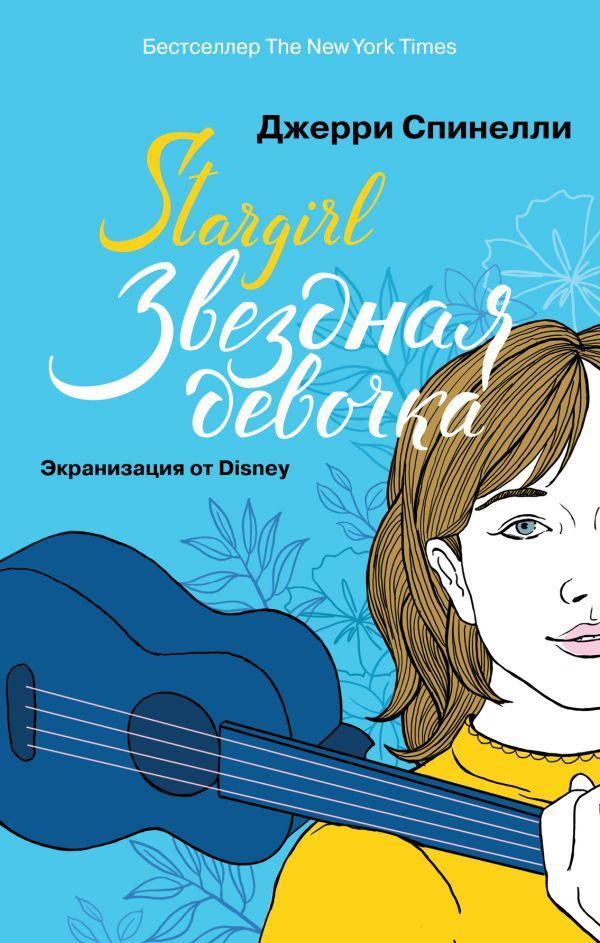Спинелли Дж. Stargirl. Звездная девочка