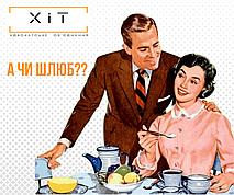 Чи цивільно Ви живете із своїм чоловіком/жінкою?