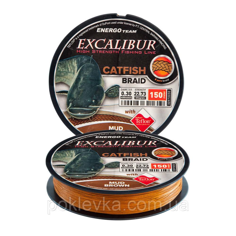 Шнур Excalibur Catfish X8 Braid 150 м 0.50 мм 45.45 кг