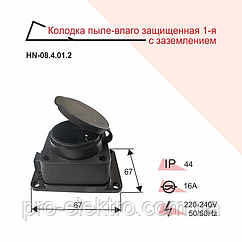 Колодка RIGHT HAUSEN Waterproof 1-я с заземлением чёрная IP44 HN-084012N