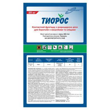 Фунгіцид Тіорос (сірка 800г/кг) тара 25 кг, Хімагромаркетинг