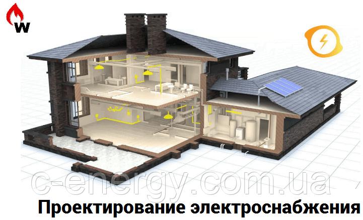 Проектирование электроснабжения, фото 1