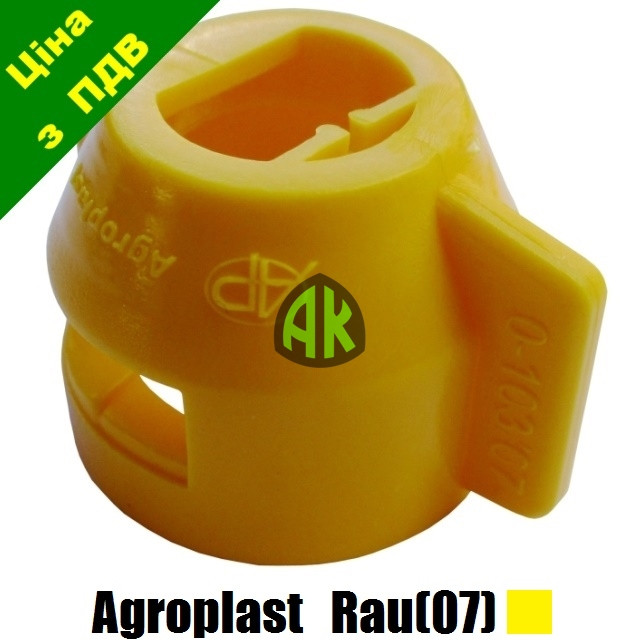 Колпак форсунки RAU желтый Agroplast   224736   0-103/07_Z AGROPLAST