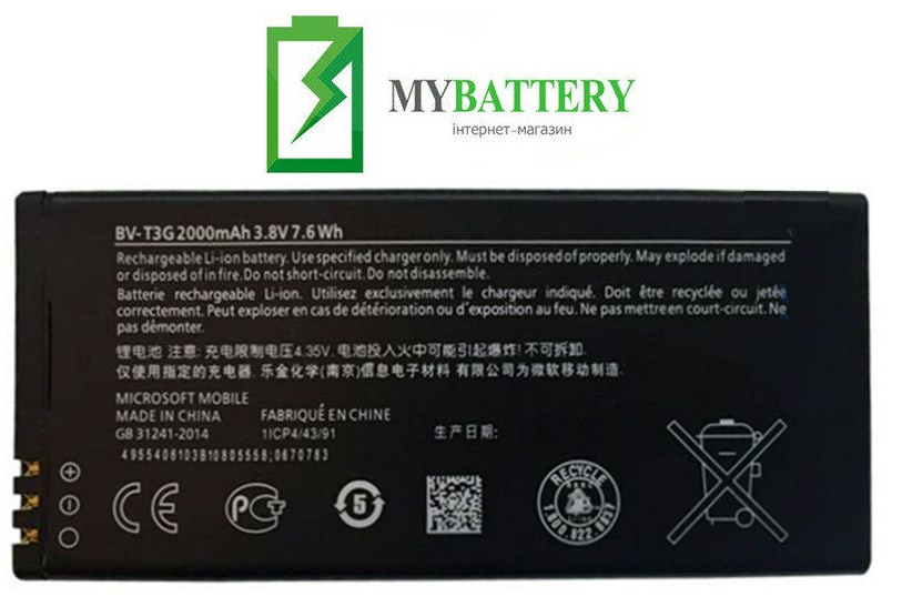 Оригинальный аккумулятор АКБ (Батарея) для Microsoft (Nokia) Lumia 650 / BV-T3G 2000 mAh 3.8V