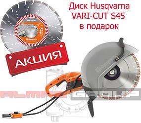 "Резак электрический Husqvarna K4000 14""/350 мм  ( под диск 350мм) АКЦИЯ!"