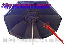 Зонт Пляжный Торговый Садовый 2.5 м воздушный клапан, чехол синий