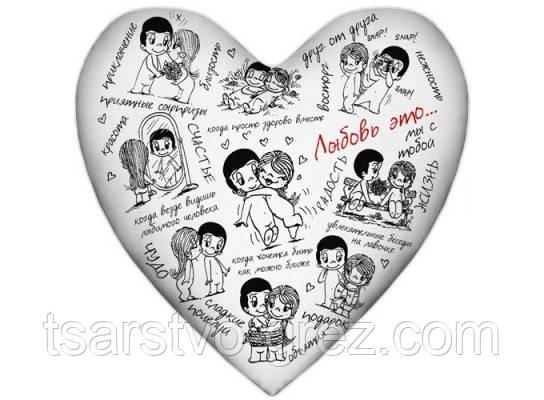 Подушка Сердце Любовь это