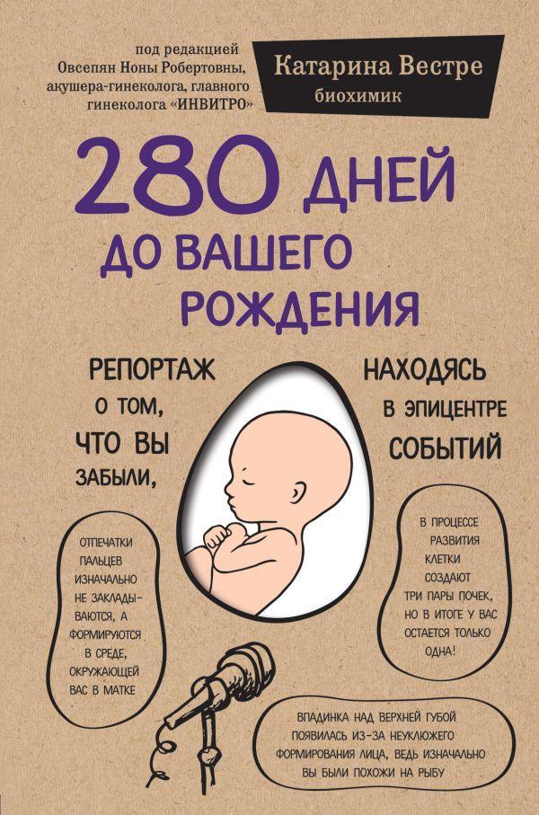 Вестре К. 280 дней до вашего рождения. Репортаж о том, что вы забыли, находясь в эпицентре событий