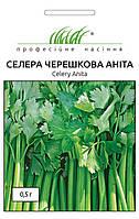 Семена сельдерея черешкового Анита 0,5 г
