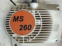 Стартер на бензопилу Stihl 260