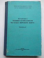Правила техники безопасности на судах морского флота РД 31.81.10-75