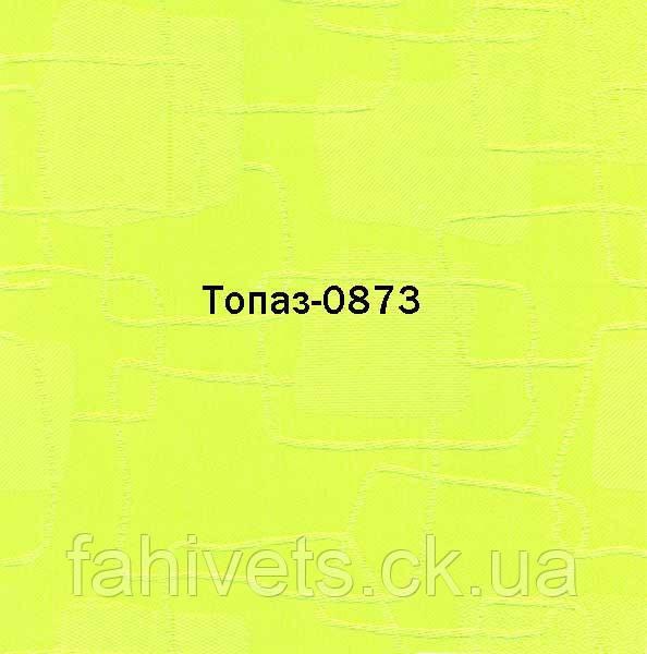 Рулонні штори відкритого типу Топаз (м.кв.) 0873